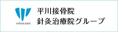 平川整骨院針灸治療院グループ